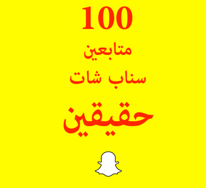 100 Snap Chat Followers