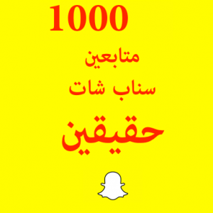 1000 Snap Chat followers
