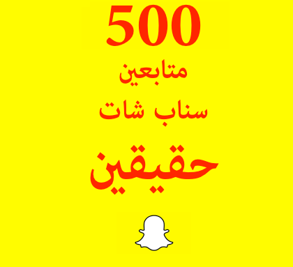 500 Snap Chat Followers